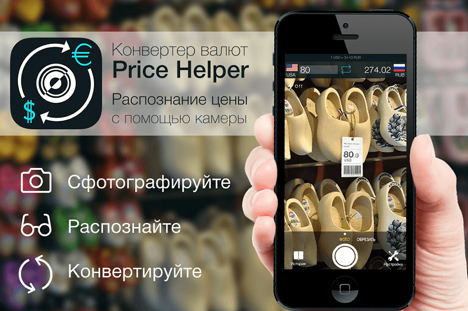 Конвертер валют Price Helper